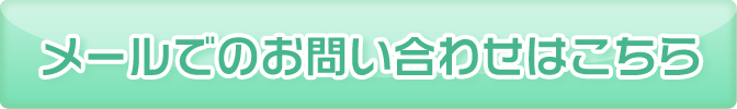 岩倉市交通事故むち打ち施術院 メールフォーム
