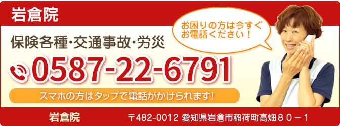 岩倉院 電話番号:0587-22-6791