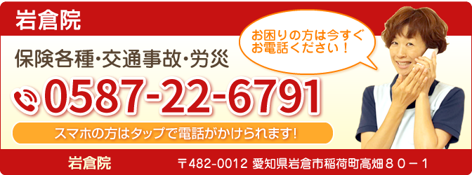 岩倉市交通事故むち打ち施術院 電話番号:0587-22-6791