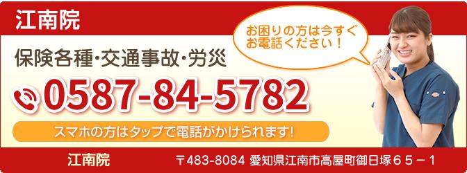 江南院 電話番号:0587-84-5782