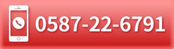 岩倉院電話番号0587-22-6791