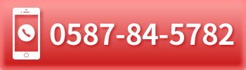 江南院電話番号0587-84-5782