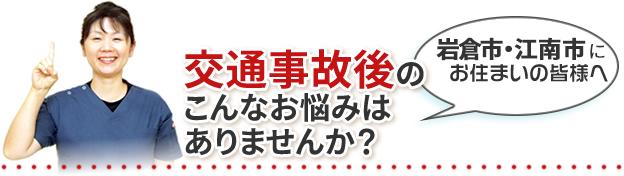 岩倉市にお住まいの皆様交通事故後のこんなお悩みはありませんか