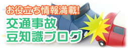 岩倉・江南交通事故・むち打ち.COM 豆知識ブログ