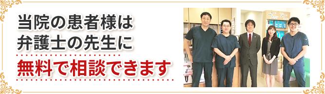 岩倉市交通事故むち打ち施術専門院 ハンズ治療院では弁護士の先生に無料で相談できます