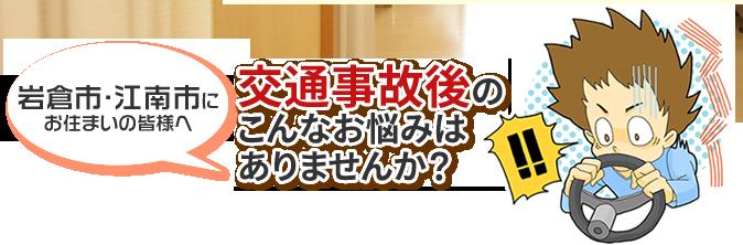 岩倉市の皆さま、交通事故で次のようなお悩みはありませんか