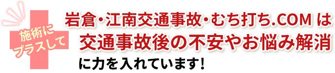 岩倉市交通事故むち打ち施術.comは交通事故との不安やお悩み解消に力を入れています