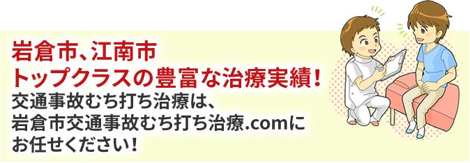 岩倉市トップクラスの豊富なむち打ち施術実績