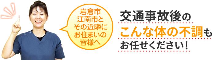 岩倉市の皆さま、交通事故後の次のような体の不調もお任せください