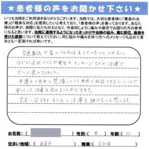 岩倉市で事故でむち打ちになった男性30代の口コミ