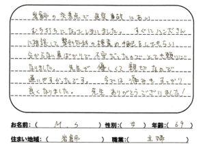 むちうちでお悩みの岩倉市、69歳女性の口コミ
