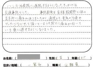 むちうち施術をうけた岩倉市、45歳男性の口コミ